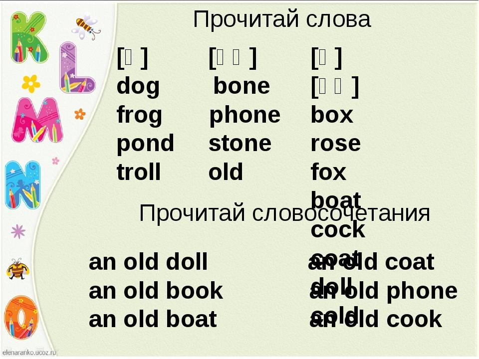 [ɒ] [əʊ] dog bone frog phone pond stone troll old Прочитай слова [ɒ] [əʊ] bo...