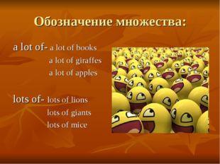 Обозначение множества: a lot of- a lot of books a lot of giraffes a lot of ap