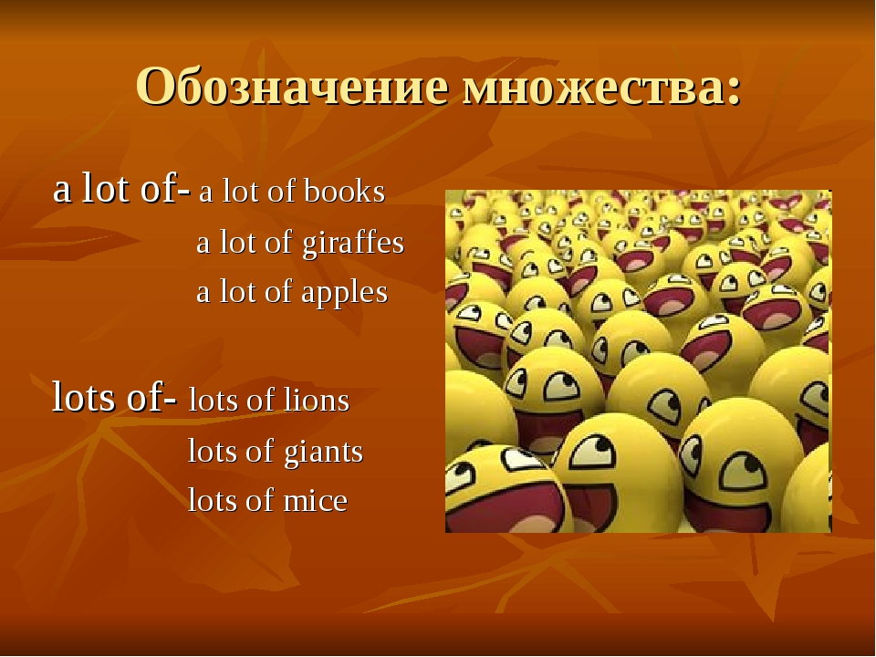 Обозначение множества: a lot of- a lot of books a lot of giraffes a lot of ap...