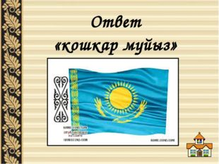 Вопрос Когда был принят новый текст гимна Республики Казахстан? ответ