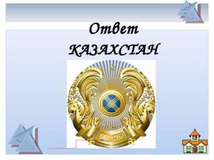 Вопрос Что символизируют орел в изображении флага Республики Казахстан? ответ