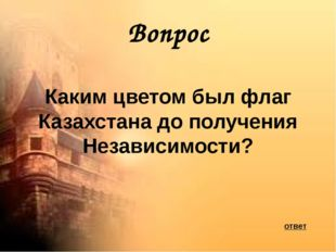 Вопрос Какого цвета современный флаг Республики Казахстан? ответ
