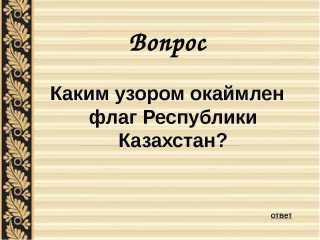 Вопрос Кто сочинил музыку гимна Республики Казахстан? ответ