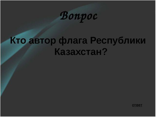 Вопрос Каким узором окаймлен флаг Республики Казахстан? ответ