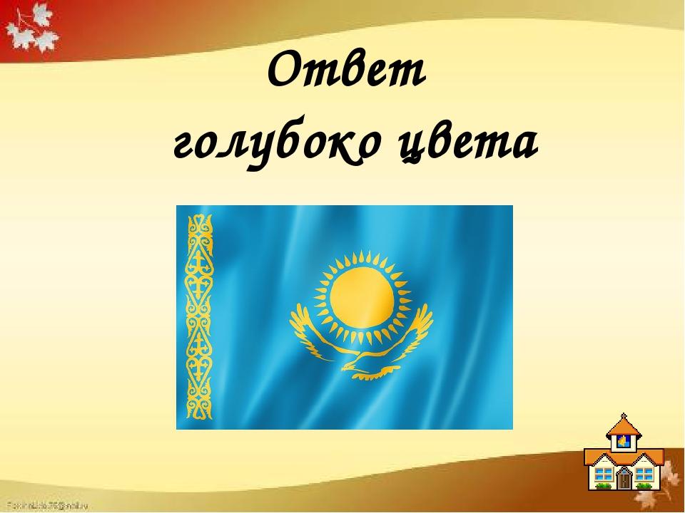 Вопрос Какое слово написано в нижней части герба? ответ