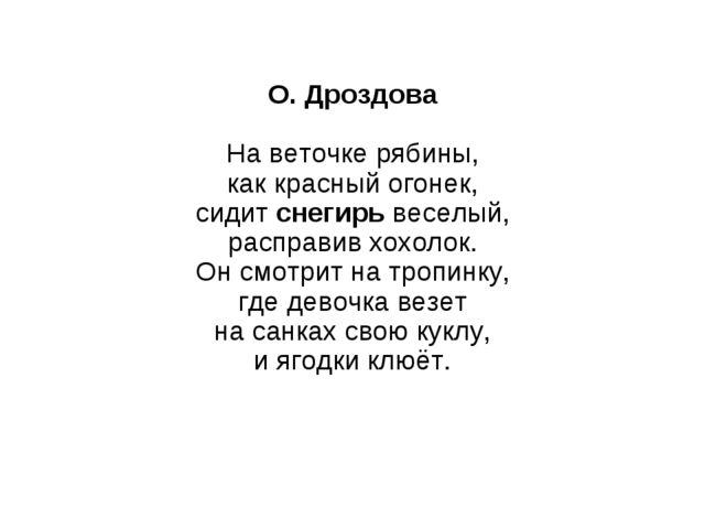 О. Дроздова На веточке рябины, как красный огонек, сидитснегирьвеселый, рас...