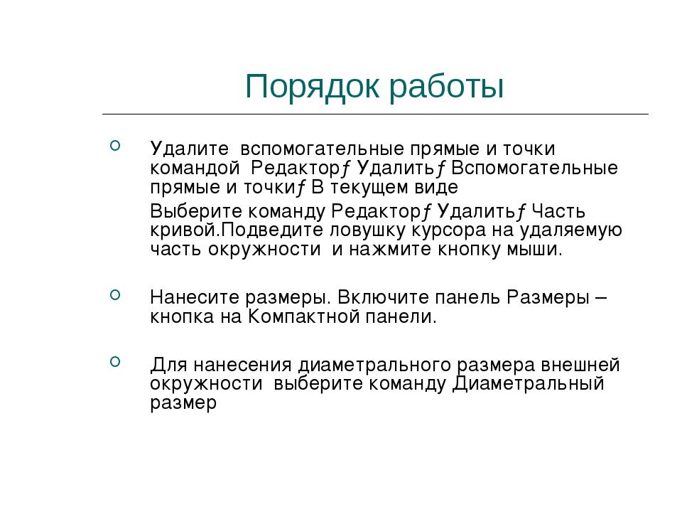 Порядок работы Удалите вспомогательные прямые и точки командой Редактор→Удали...