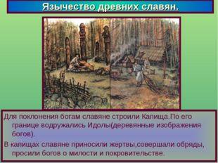 Язычество древних славян. Для поклонения богам славяне строили Капища.По его