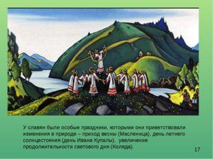 У славян были особые праздники, которыми они приветствовали изменения в приро