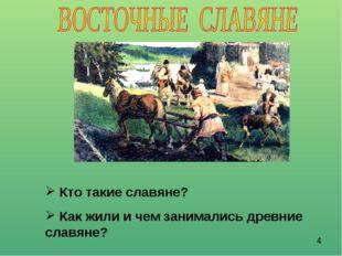 Кто такие славяне? Как жили и чем занимались древние славяне?