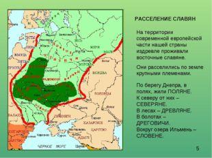 На территории современной европейской части нашей страны издревле проживали в