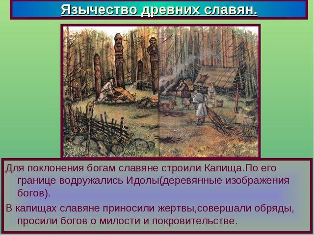 Язычество древних славян. Для поклонения богам славяне строили Капища.По его...