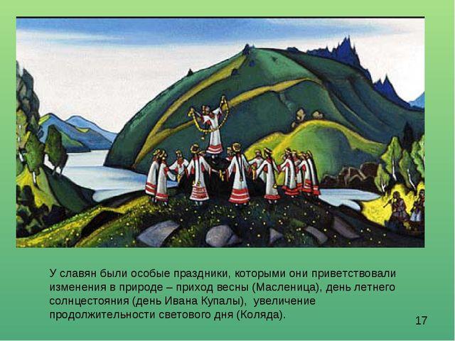 У славян были особые праздники, которыми они приветствовали изменения в приро...