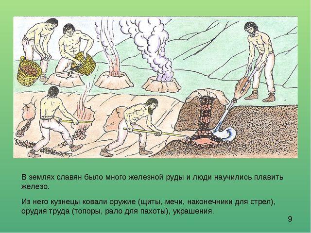 В землях славян было много железной руды и люди научились плавить железо. Из...