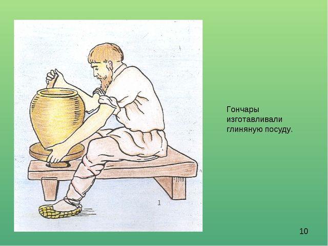 Гончары изготавливали глиняную посуду.