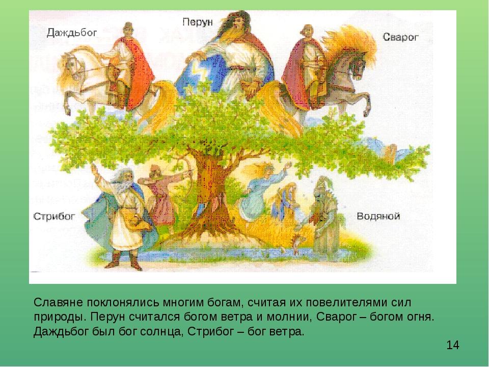 Славяне поклонялись многим богам, считая их повелителями сил природы. Перун с...
