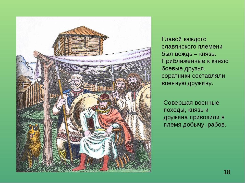 Главой каждого славянского племени был вождь – князь. Приближенные к князю бо...