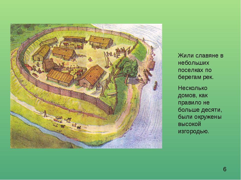 Жили славяне в небольших поселках по берегам рек. Несколько домов, как правил...
