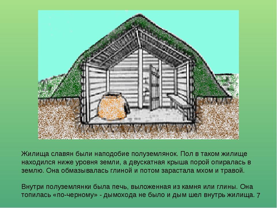 Жилища славян были наподобие полуземлянок. Пол в таком жилище находился ниже...