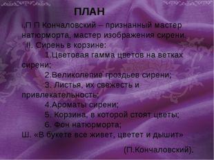 ПЛАН I.П П Кончаловский – признанный мастер натюрморта, мастер изображения си
