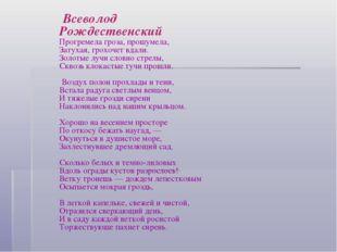 Всеволод Рождественский Прогремела гроза, прошумела, Затухая, грохочет вдали