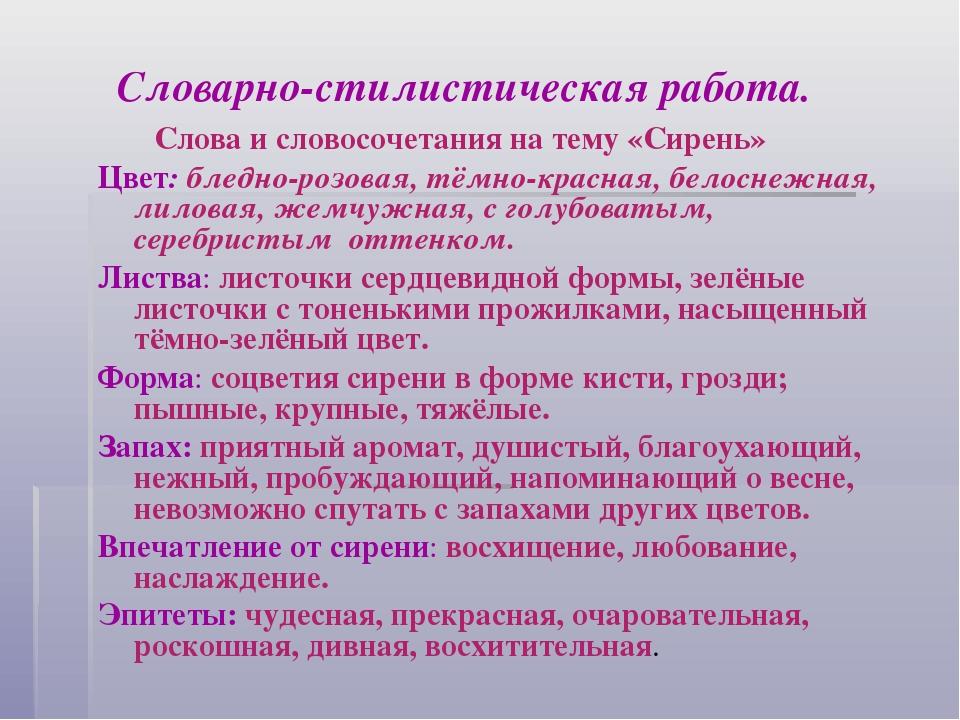 Словарно-стилистическая работа. Слова и словосочетания на тему «Сирень» Цвет:...