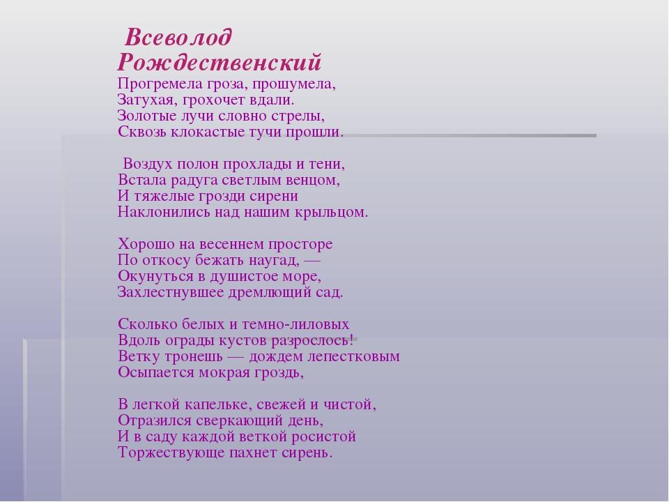 Всеволод Рождественский Прогремела гроза, прошумела, Затухая, грохочет вдали...