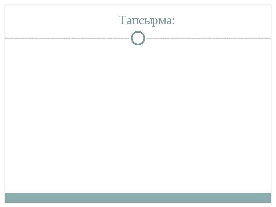 Тапсырма: