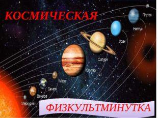 КОСМИЧЕСКАЯ ФИЗКУЛЬТМИНУТКА