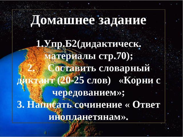 Домашнее задание Упр.Б2(дидактическ. материалы стр.70); 2. Составить словарны...