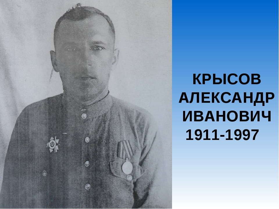 КРЫСОВ АЛЕКСАНДР ИВАНОВИЧ 1911-1997