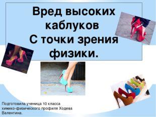 Вред высоких каблуков С точки зрения физики. Подготовила ученица 10 класса хи