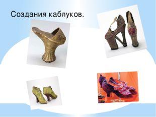 Создания каблуков.