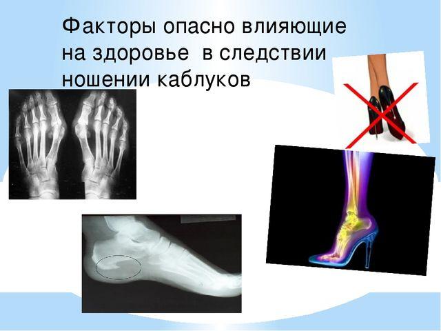Факторы опасно влияющие на здоровье в следствии ношении каблуков