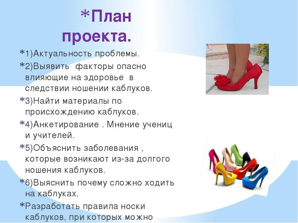 этом картинки о вреде каблуков каким