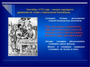 Сентябрь 1773 года – начало народного движения во главе с Емельяном Пугачёвы