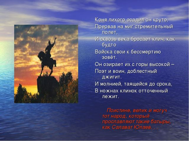 Коня лихого осадил он круто, Прервав на миг стремительный полет, И сквозь век...