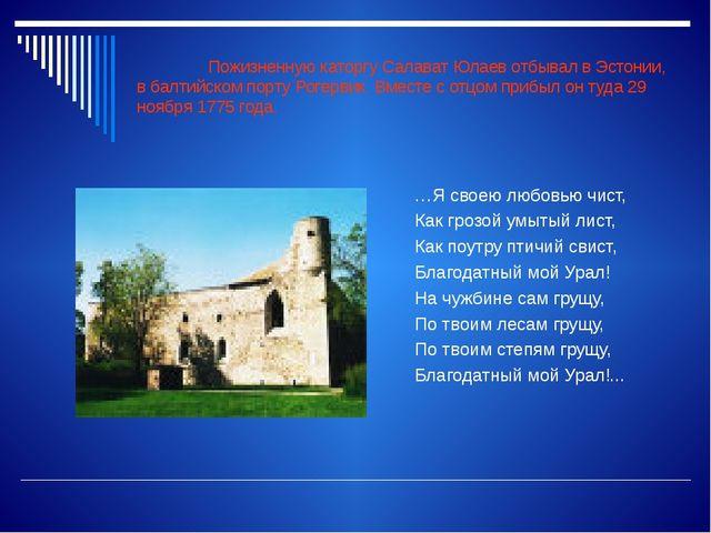 Пожизненную каторгу Салават Юлаев отбывал в Эстонии, в балтийском порту Роге...