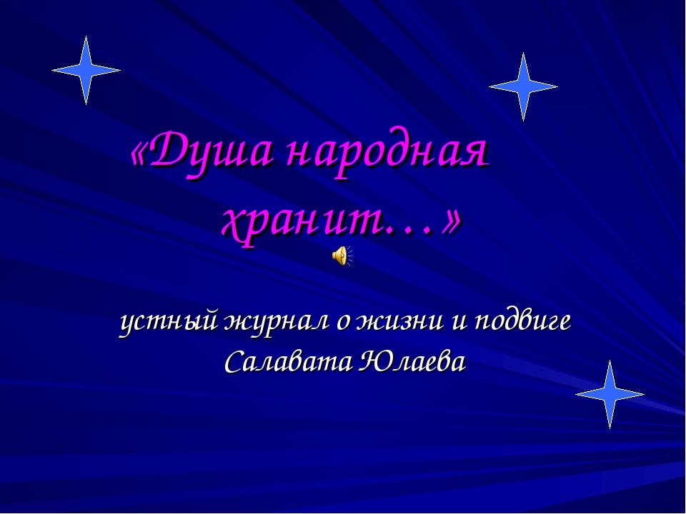 «Душа народная хранит…» устный журнал о жизни и подвиге Салавата Юлаева