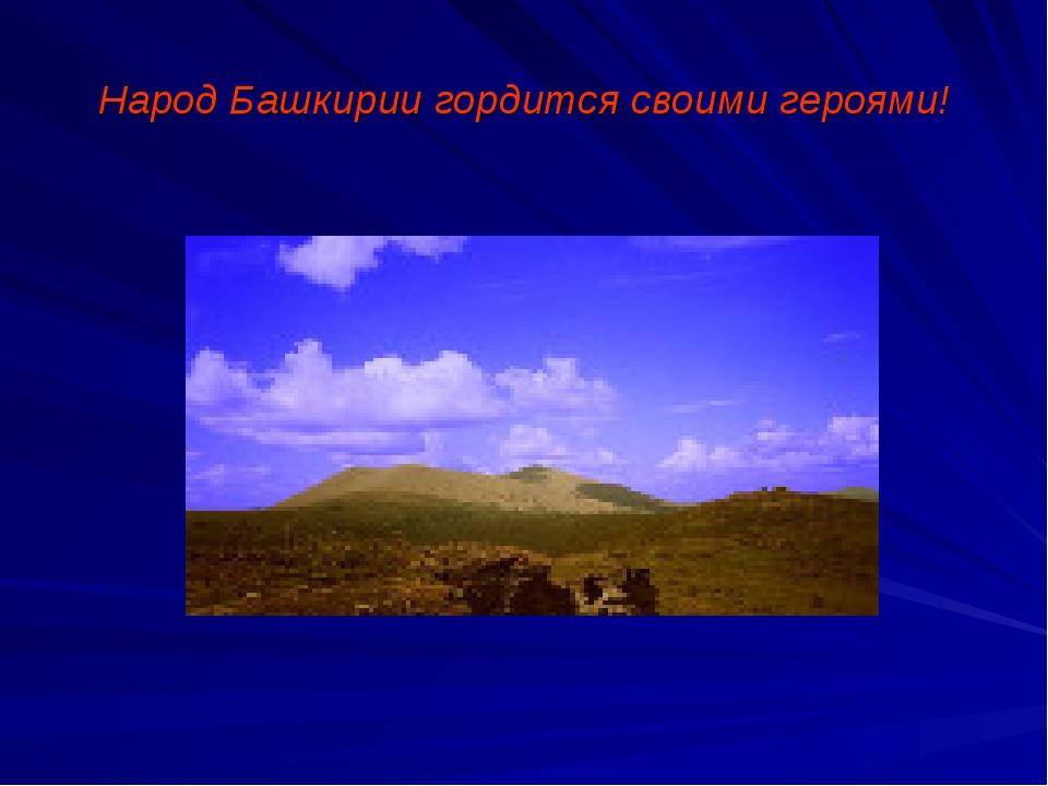 Народ Башкирии гордится своими героями!
