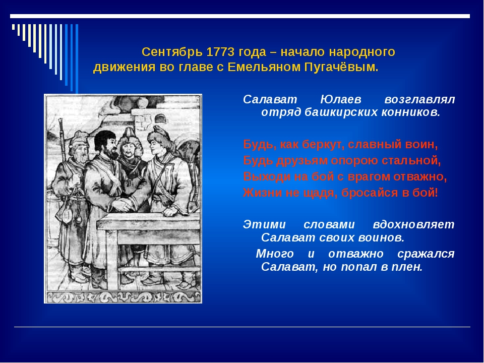 Сентябрь 1773 года – начало народного движения во главе с Емельяном Пугачёвы...