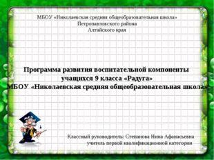 МБОУ «Николаевская средняя общеобразовательная школа» Петропавловского район