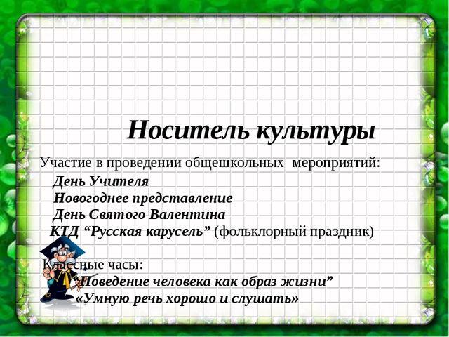 Носитель культуры Участие в проведении общешкольных мероприятий: День Учител...
