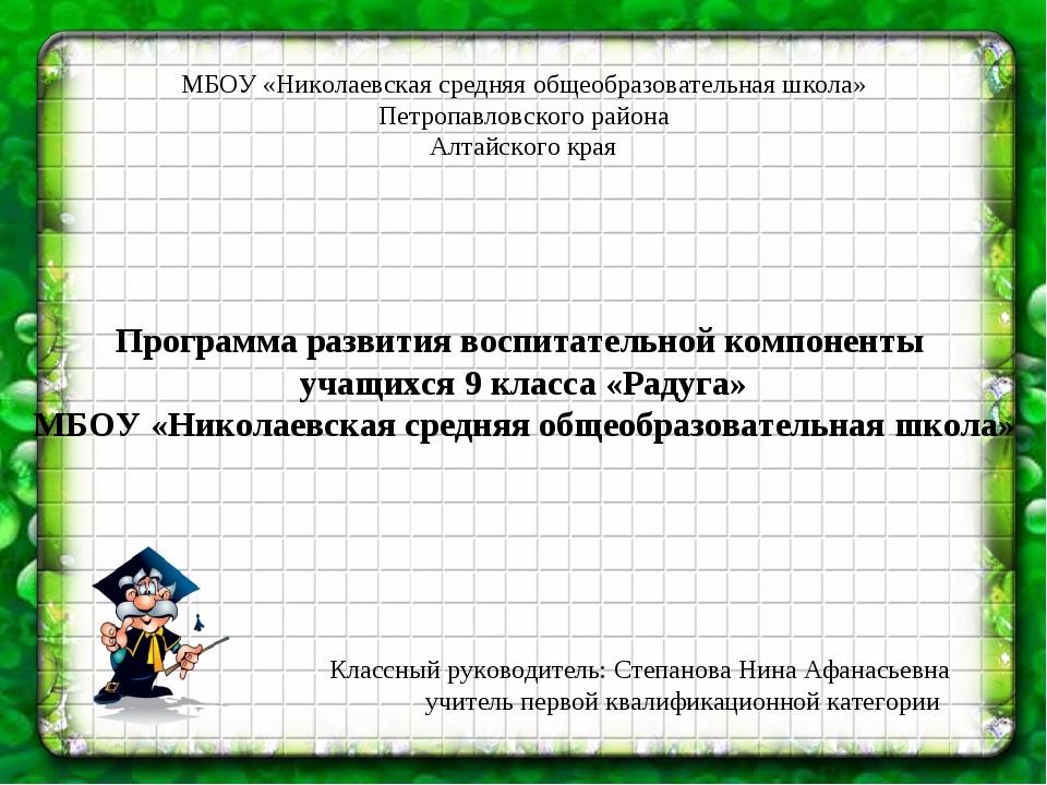 МБОУ «Николаевская средняя общеобразовательная школа» Петропавловского район...