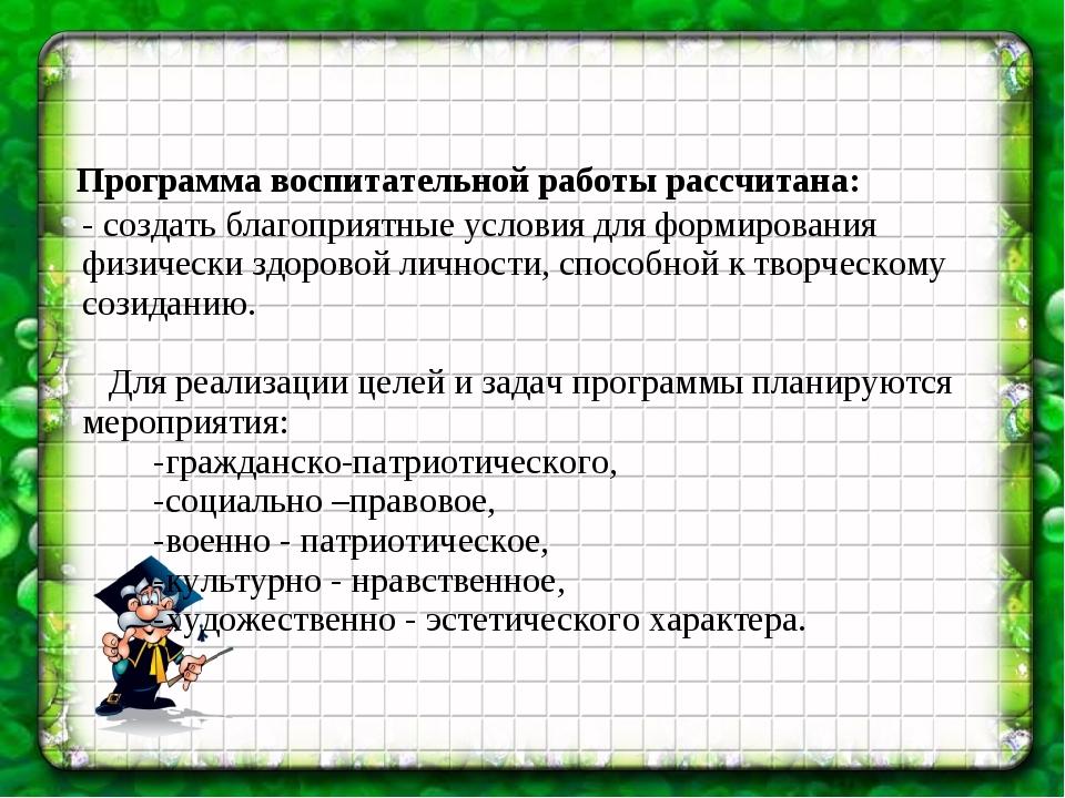 Программа воспитательной работы рассчитана: - создать благоприятные условия...