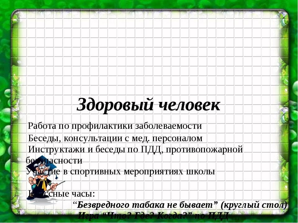 Здоровый человек Работа по профилактики заболеваемости Беседы, консультации...