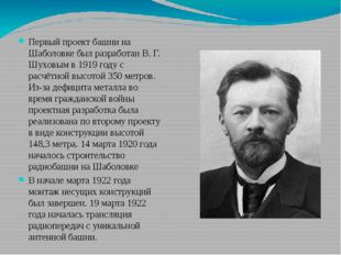 Первый проект башни на Шаболовке был разработан В. Г. Шуховым в 1919 году с р