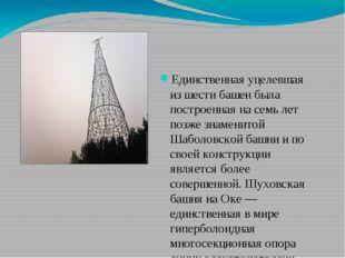 Единственная уцелевшая из шести башен была построенная на семь лет позже знам