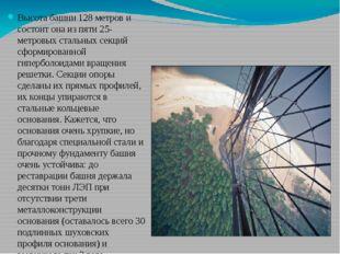 Высота башни 128 метров и состоит она из пяти 25-метровых стальных секций сфо