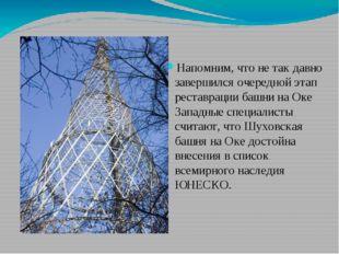 Напомним, что не так давно завершился очередной этап реставрации башни на Ок